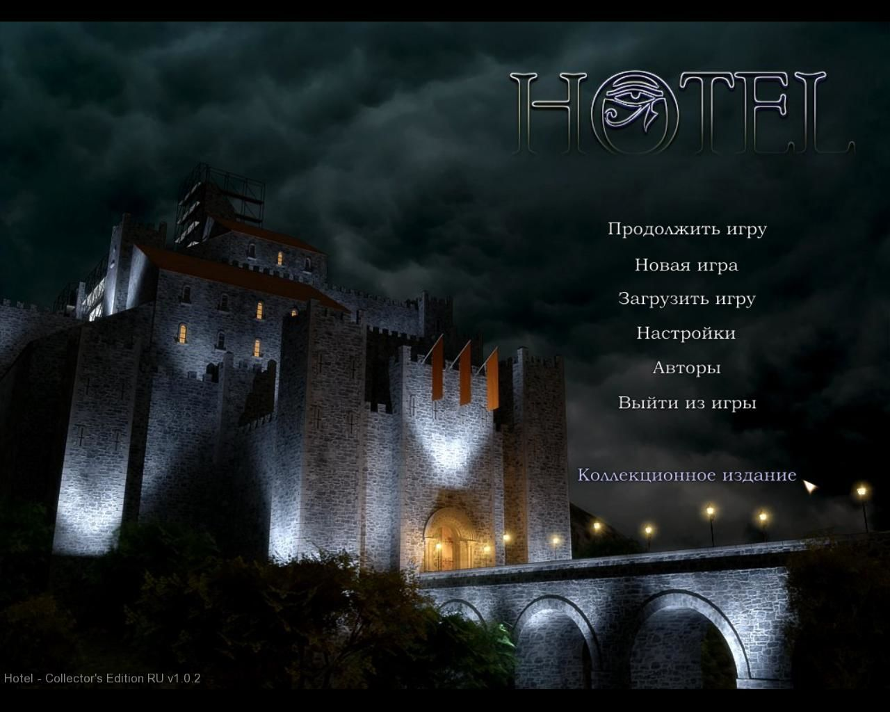 Hotel (Collector's Edition) Windows Title and Main Menu (in Russian)