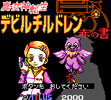 Shin Megami Tensei: Devil Children - Aka no Sho Game Boy Color Title Screen
