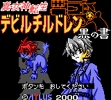 Shin Megami Tensei: Devil Children - Kuro no Sho Game Boy Color Title Screen