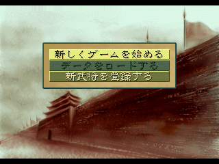 Romance of the Three Kingdoms IV: Wall of Fire SEGA 32X Main Menu