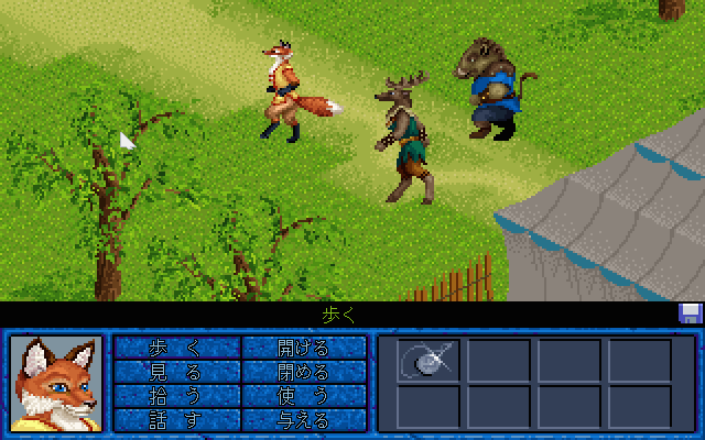 Inherit the Earth: Quest for the Orb PC-98 The three heroes outside
