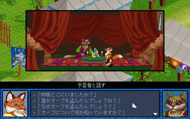 Inherit the Earth: Quest for the Orb PC-98 Fortune teller. Dialogue options