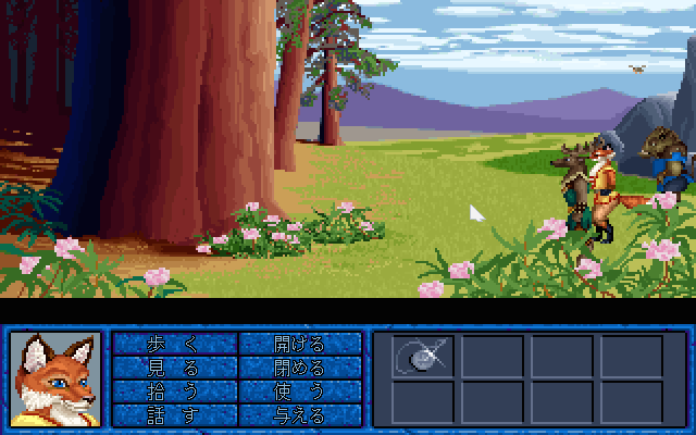 Inherit the Earth: Quest for the Orb PC-98 In a forest