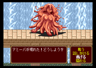 Princess Maker 2 TurboGrafx CD While exploring the icy mountains to the North, you meet a weirdly shaped red monster...