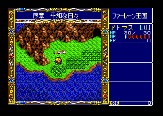 Dragon Slayer: The Legend of Heroes II TurboGrafx CD World map, near mountains