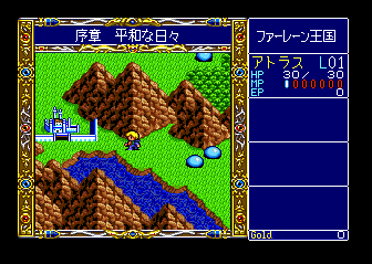 Dragon Slayer: The Legend of Heroes II TurboGrafx CD World map, near the capital city