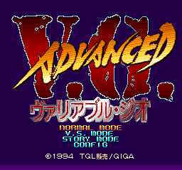 Advanced V.G. TurboGrafx CD Title screen