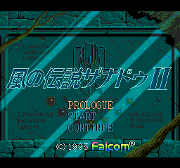 The Legend of Xanadu II TurboGrafx CD Title screen