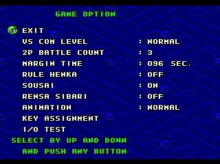 Puyo Puyo 2 TurboGrafx CD Options screen