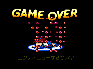 Puyo Puyo 2 TurboGrafx CD Funny Game Over screen...