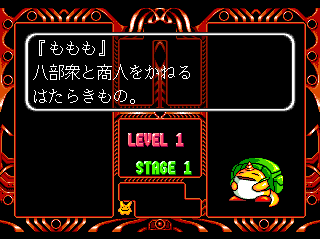 Puyo Puyo 2 TurboGrafx CD The weird opponents introduce themselves