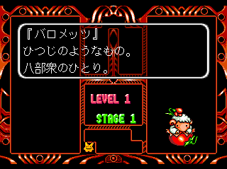 Puyo Puyo 2 TurboGrafx CD I have to fight a SHEEP?.. :)