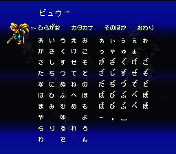 Bahamut Lagoon SNES Naming your characters