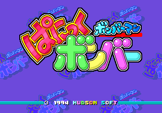 Bomberman: Panic Bomber TurboGrafx CD Title screen