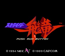 Strider TurboGrafx CD Title screen