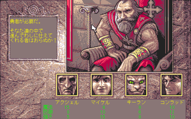 Lands of Lore: The Throne of Chaos PC-98 The character selection. Notice the differences in the portrait pictures compared to the DOS version.