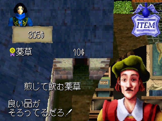 Airs Adventure SEGA Saturn Item shop with a gay owner. It happens a lot, actually