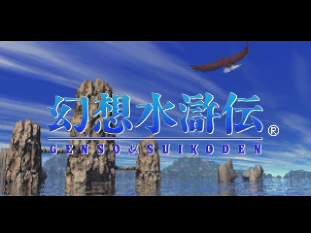 Suikoden SEGA Saturn Title screen A