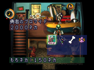 Moon: Remix RPG Adventure PlayStation Items shop. You can buy the bone for Granny's dog