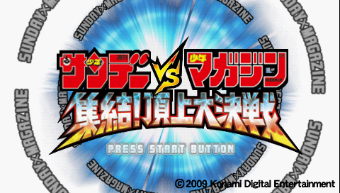 Sunday vs Magazine: Shūketsu! Chōjō Daikessen PSP Title screen.