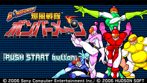 Bomberman: Bakufū Sentai Bombermen PSP Title screen