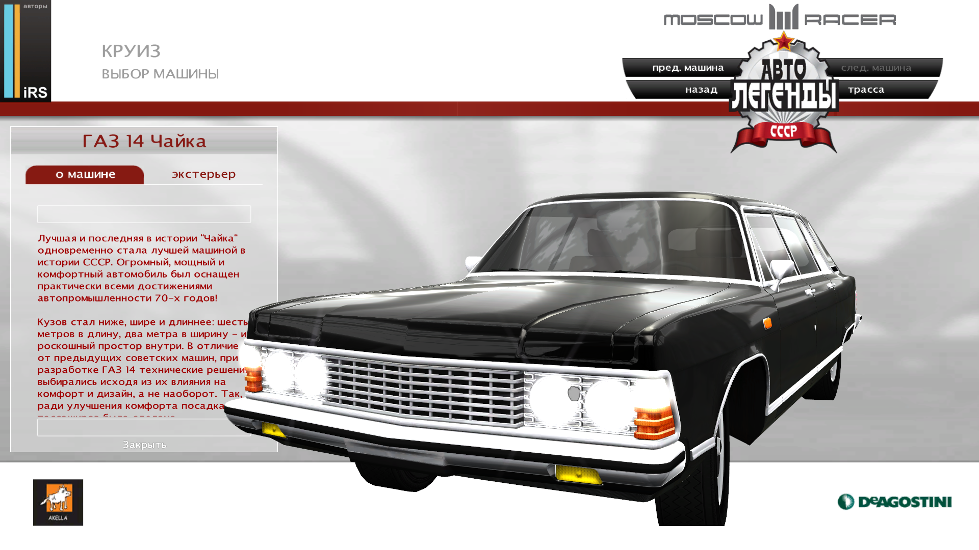 Moscow Racer: Avtolegendy SSSR Windows Car selection screen, with some information about the cars