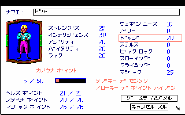 Hero's Quest: So You Want To Be A Hero PC-98 And let me guide you to the purple pants.