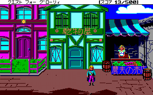 Hero's Quest: So You Want To Be A Hero PC-98 The graffiti problem in this town is getting WAY out of hand...