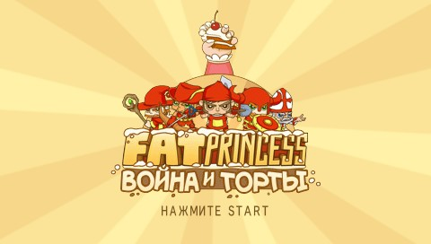 Fat Princess: Fistful of Cake PSP Title screen (in Russian)