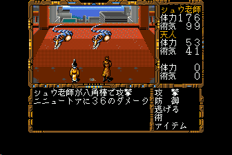 Illusion City - Gen'ei Toshi SEGA CD Tianren and the old Master take on some beautifully animated enemies in the corporate building of the Western Heavenly Ruler Fei