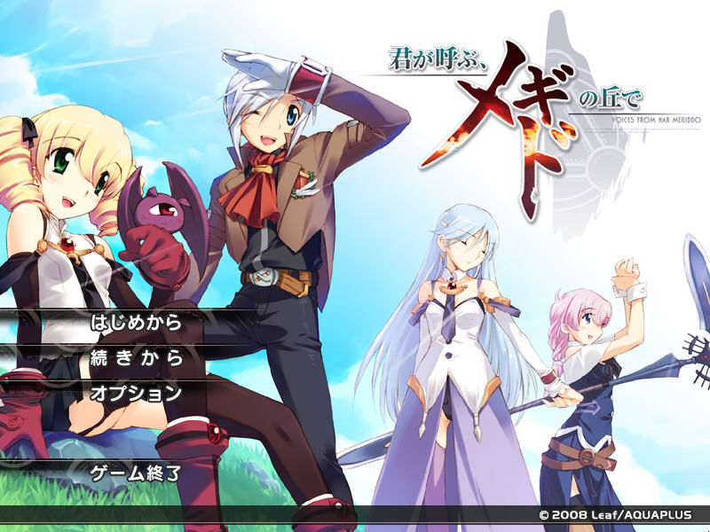 Kimi ga Yobu, Megiddo no Oka de: Voices from Har Megiddo Windows Title screen