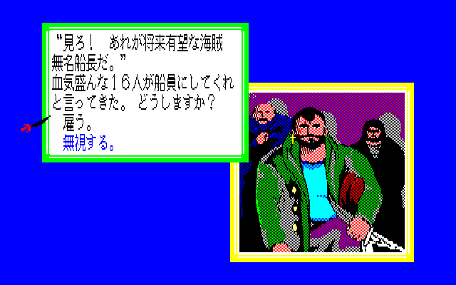 Sid Meier's Pirates! PC-88 Sailors