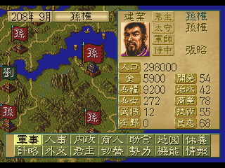 Romance of the Three Kingdoms IV: Wall of Fire SEGA 32X Main ingame screen
