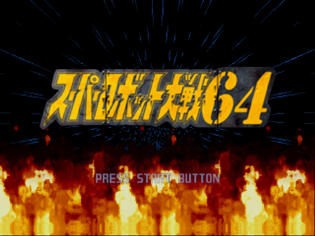 Super Robot Taisen 64 Nintendo 64 Title screen