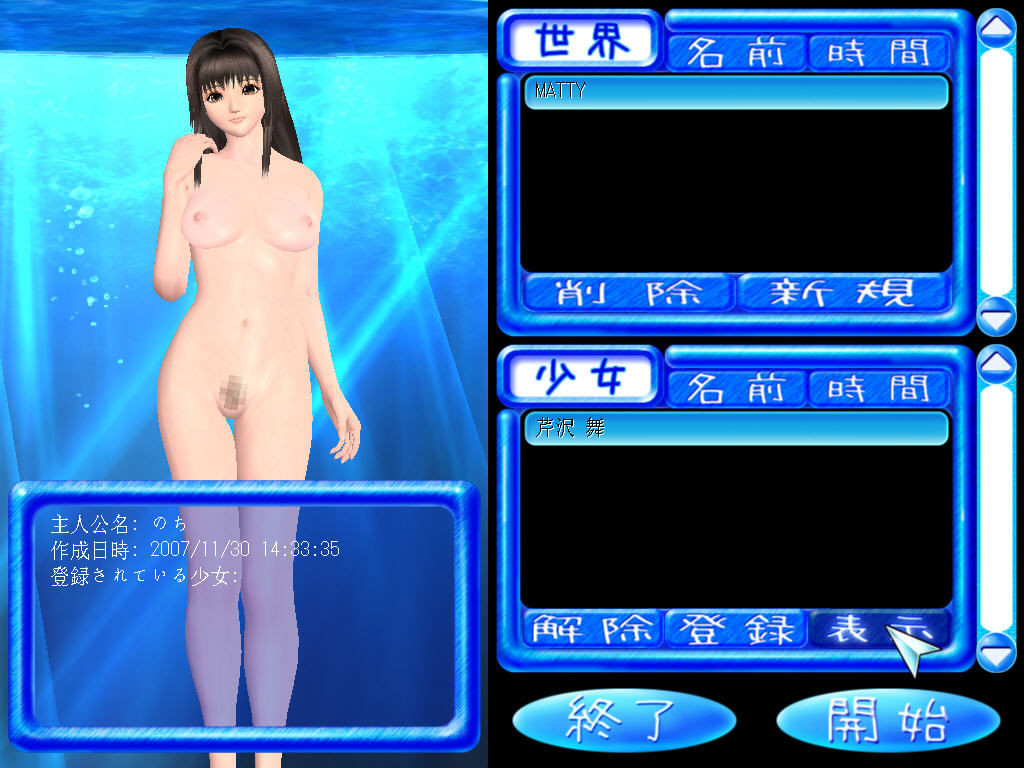 "Jinkō Shōjo 3 Windows Main menu. ""Loading"" the girl"