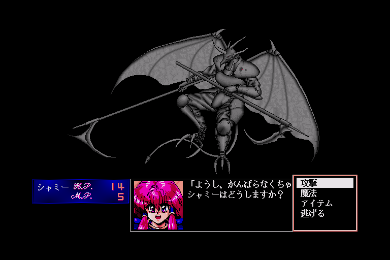 Branmarker Sharp X68000 The first boss in the game is a total pushover