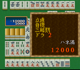Super Real Mahjong PIV SNES Comparing results