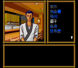 Yamamura Misa Suspense: Kinsenka Kyō Ezara Satsujin Jiken    TurboGrafx CD Interrogation. Plenty of topics