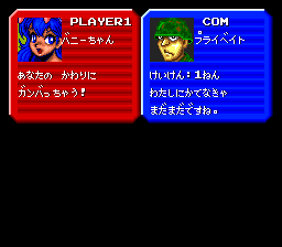 Color Wars TurboGrafx CD Two-player mode: introduction
