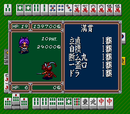 Princess Quest: Mahjong Sword TurboGrafx CD The results