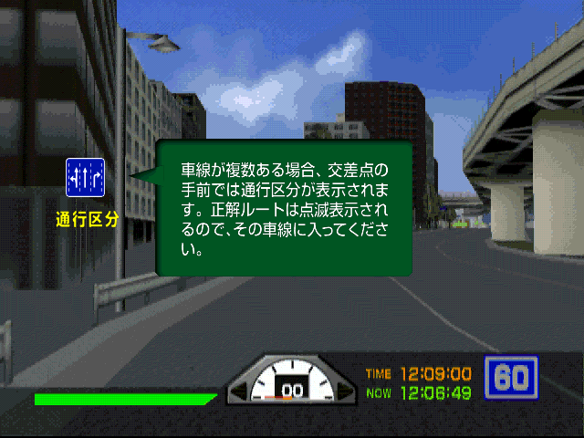 Tōkyō Bus Annai Dreamcast Help screens precede the actual lessons to explain on-screen elements.