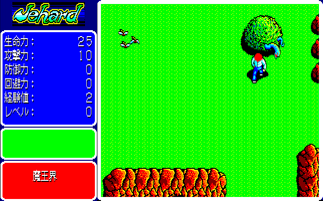 Jehard PC-88 Dangerous snakes and bees