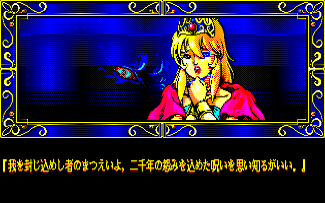Zeliard PC-88 Never trust mysterious bluish demonic faces