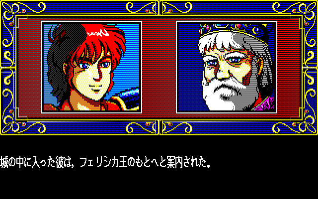Zeliard PC-88 Duking it out with the king