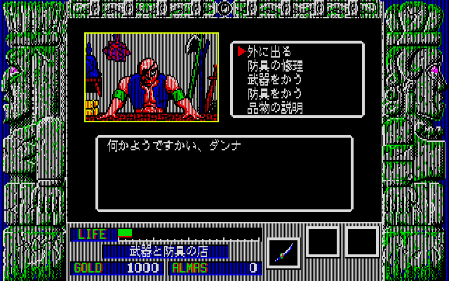 Zeliard PC-88 This pirate sells weapons and has a short temper