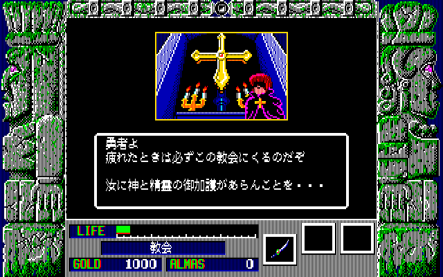 Zeliard PC-88 Religion is the only karmic way, dude. Gnarly! Flower power