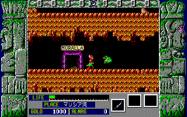 Zeliard PC-88 First dungeon. A frog leaps at you. You say: Hi!