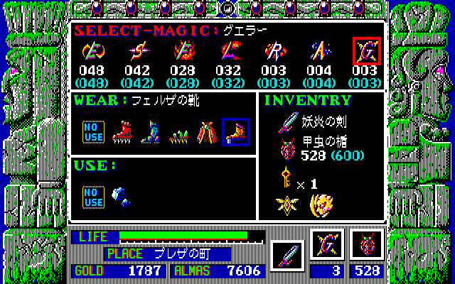 Zeliard PC-88 Inventory and equipment