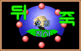 Yojeong Jeonsa Dwijuk DOS Title screen