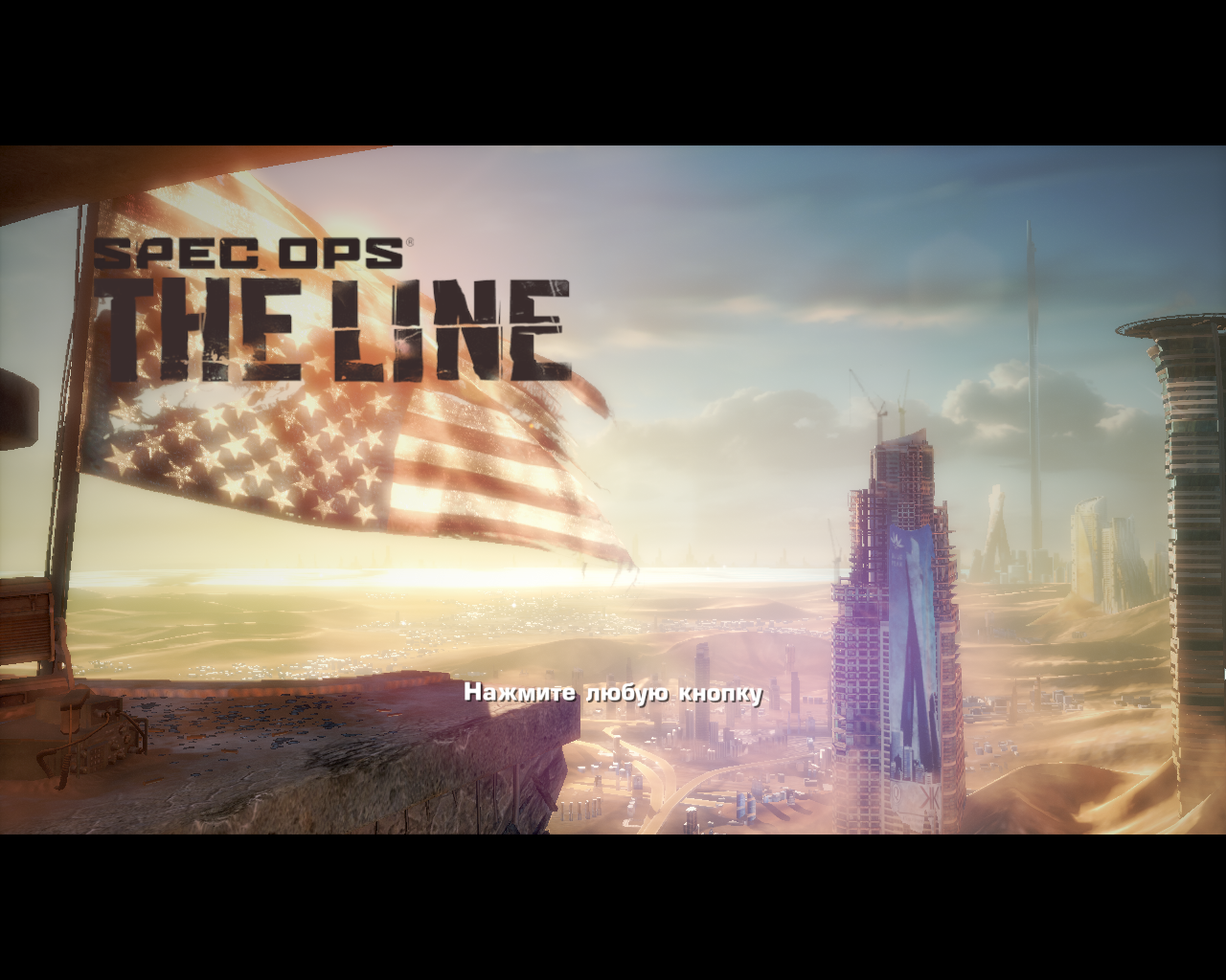 Spec Ops: The Line Windows Title screen (Russian version)